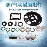 QBY/QBK系列气动隔膜泵配件包活塞助动轴等零件