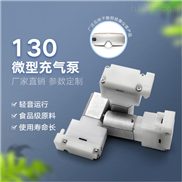 TQB130-A-厂家供应130眼护仪气泵性能稳定价格优