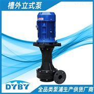 东元槽外立式泵 持久耐用 优质选择