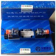 北京華德電磁換向閥抗污染