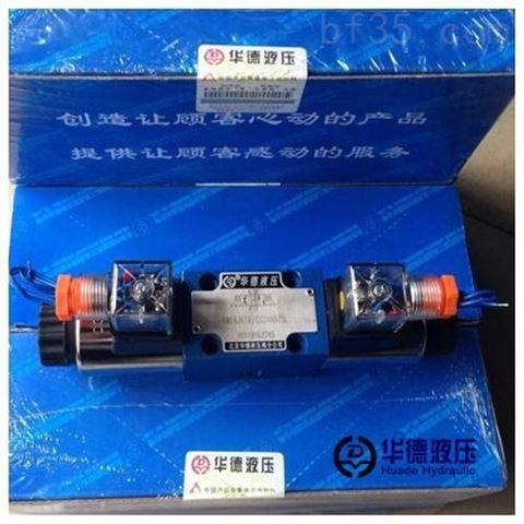 北京华德电磁换向阀抗污染