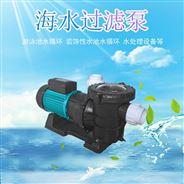 凌霄水泵海水泵泳池水池循环泵温泉浴池鱼池
