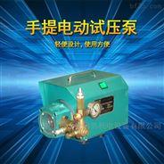电动试压泵管道试压器测试压力便携式