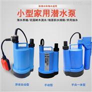 手自兩用商鋪積水潛水泵100W