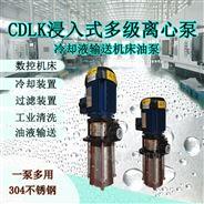 喷淋清洗装置浸入机床多级离心泵润滑液输送
