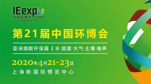IE expo 2020 第21屆中國環博會